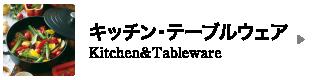 キッチン・テーブルウェア