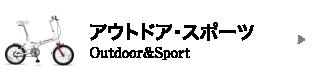 アウトドア・スポーツ