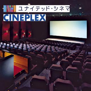 <ユナイテッド・シネマ/シネプレックス>映画鑑賞券(3枚) C