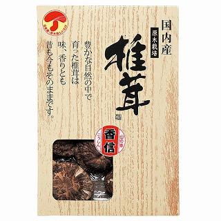 国産香信椎茸
