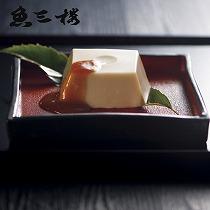 <魚三楼>ごま豆腐詰合せ