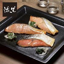 <活黒>北海道産 焼鮭詰合せ